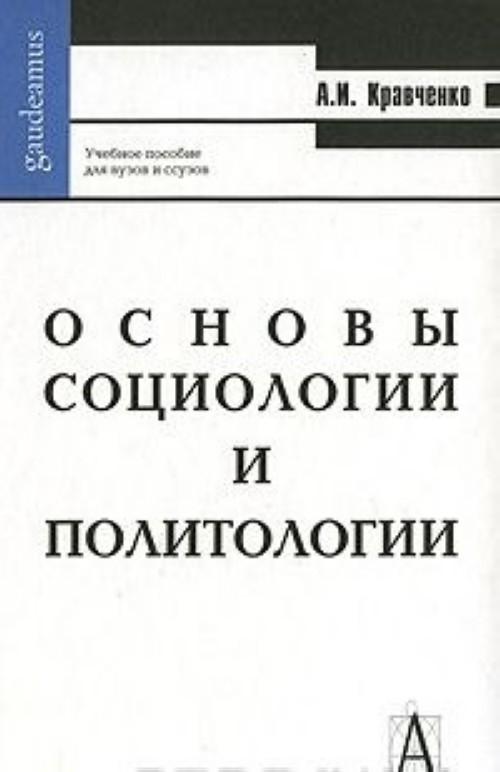 Osnovy sotsiologii i politologii