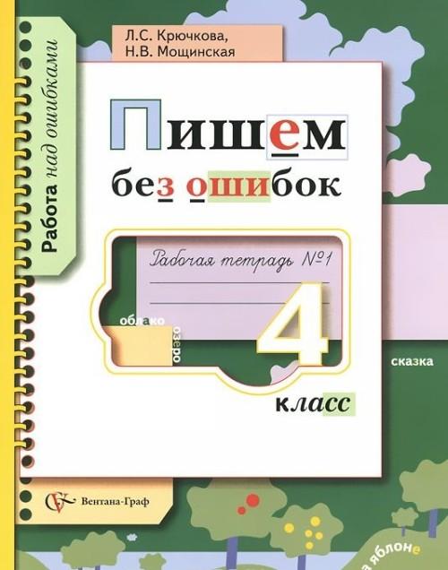 Pishem bez oshibok. 4 klass. Rabochaja tetrad №1