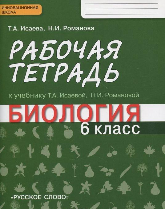 Biologija. 6 klass. Rabochaja tetrad k uchebniku T. A. Isaevoj, N. I. Romanovoj