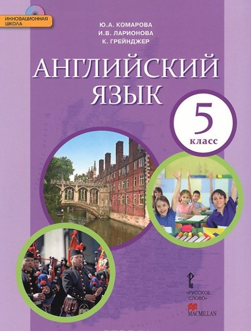 Anglijskij jazyk. 5 klass. Uchebnik (+ CD-ROM)