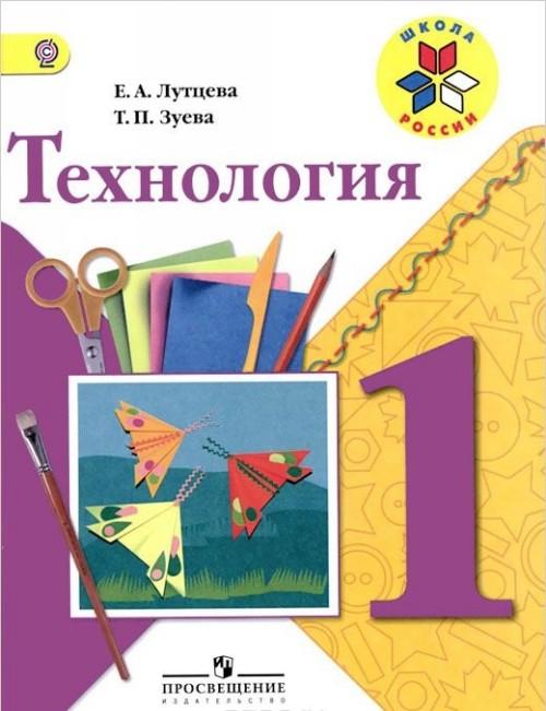 Tekhnologija. 1 klass. Uchebnik