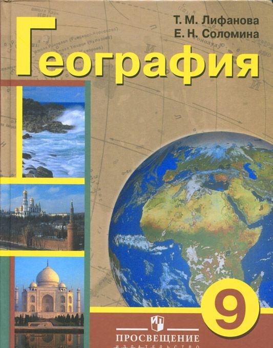 Geografija. 9 klass. Uchebnik dlja spetsialnykh (korrektsionnykh) obrazovatelnykh uchrezhdenij VIII vida. S prilozheniem