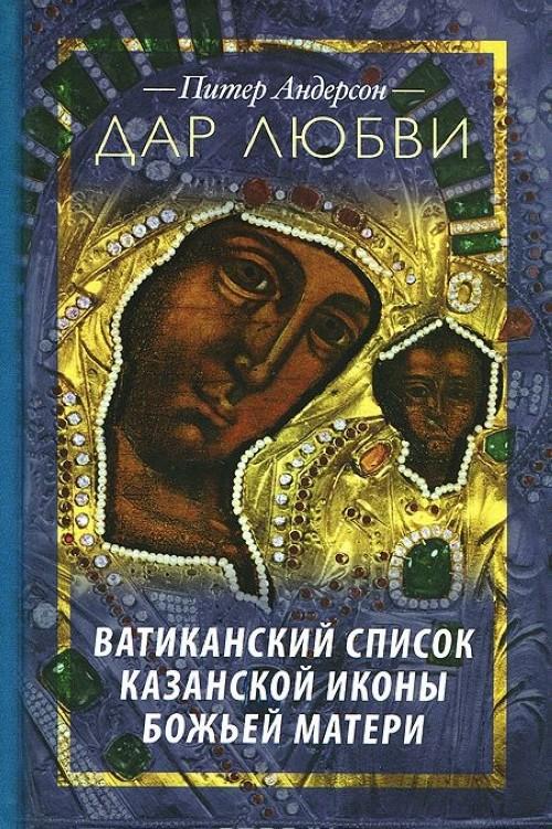 Dar Ljubvi. Vatikanskij spisok Kazanskoj ikony Bozhej Materi
