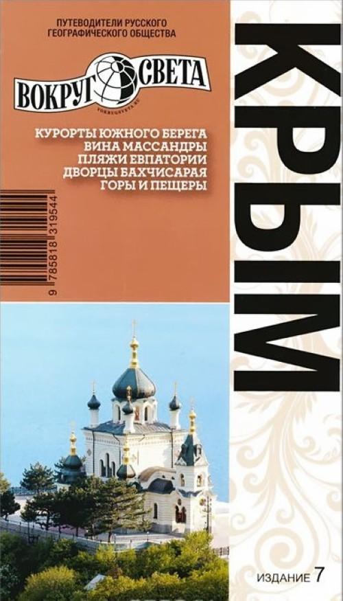 Krym. Putevoditel