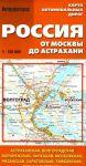 Rossija. Ot Moskvy do Astrakhani. Karta avtomobilnykh dorog