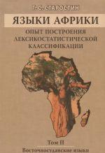Jazyki Afriki. Opyt postroenija leksikostatisticheskoj klassifikatsii. Tom 2. Vostochnosudanskie jazyki