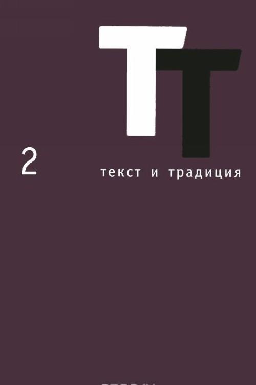 Текст и традиция. Альманах, №2, 2014