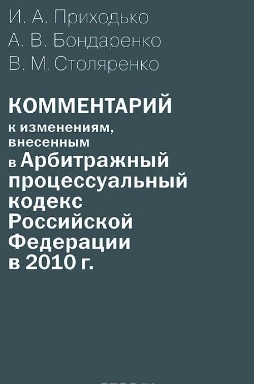Комментарий к изменениям, внесенным в Арбитражный процессуальный кодекс Российской Федерации в 2010 г.