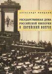 Gosudarstvennaja duma Rossijskoj imperii i evrejskij vopros