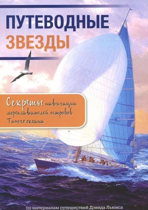 Putevodnye zvezdy. Sekrety navigatsii moreplavatelej ostrovov Tikhogo okeana