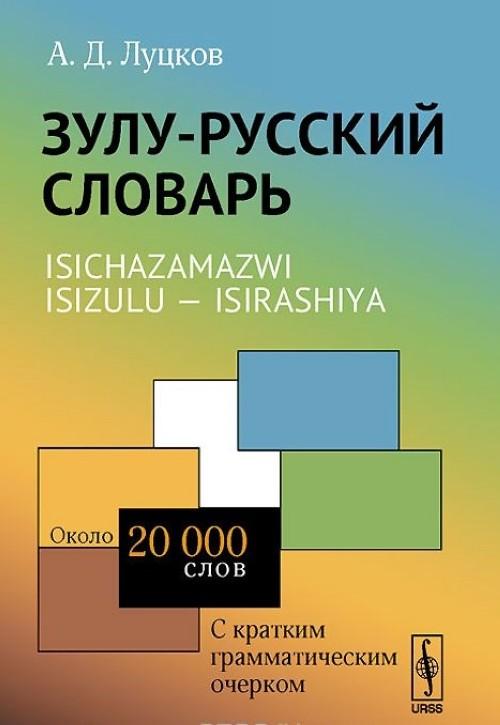 Zulu-russkij slovar. S kratkim grammaticheskim ocherkom. Okolo 20000 slov / Isichazamazwi isizulu - isirashiya