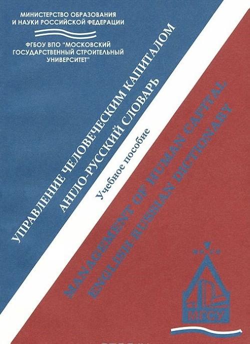 Upravlenie chelovecheskim kapitalom. Anglo-russkij slovar