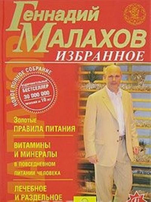 Самая Лучшая Диета По Малахову.