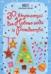 30 vkusnostej dlja Novogo goda i Rozhdestva