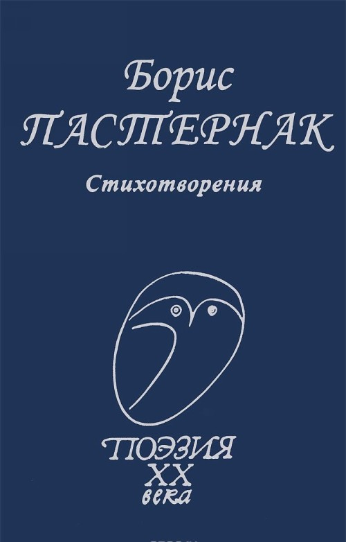Boris Pasternak. Stikhotvorenija