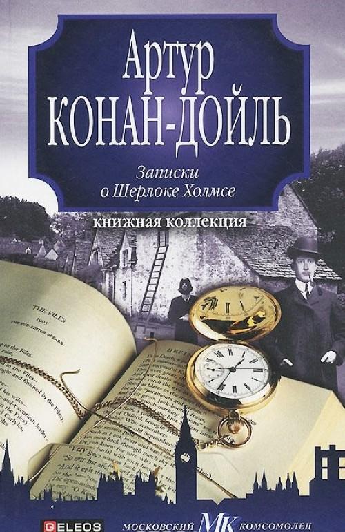 Zapiski o Sherloke Kholmse