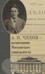 A. P. Chekhov - vospitannik Moskovskogo universiteta