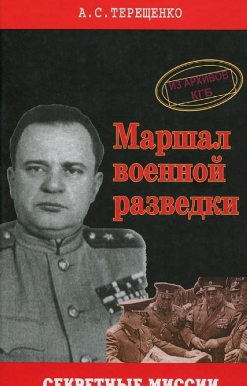 Marshal voennoj razvedki