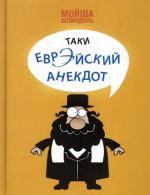 Taki evrejskij anekdot