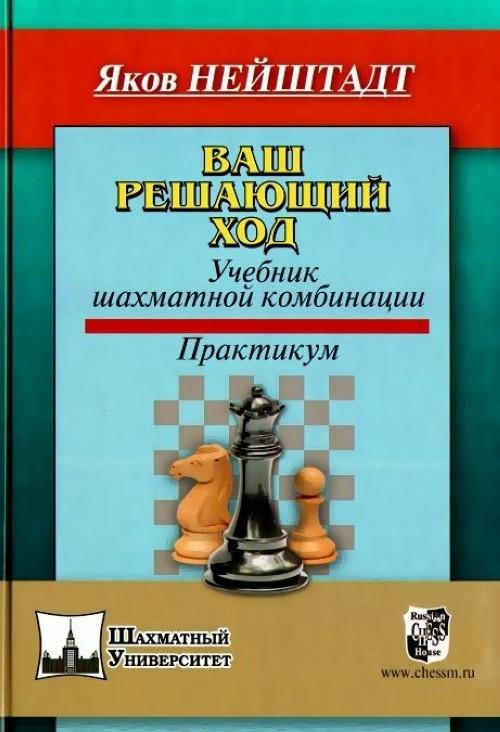 Ваш решающий ход.Учебник шахматной комбинации.Практикум