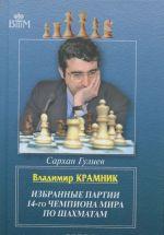 Vladimir Kramnik.Izbrannye partii 14-go chempionata mira po shakhmatam