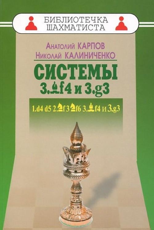 Debjut ferzevykh peshek-4. Sistemy 3.Cf4 i 3.g3. 1.d4 d5 2.Kf3 Kf6 3.Cf4 i 3.g3