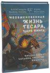 Neobyknovennaja zhizn Gesara,tsarja Linga
