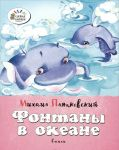 Fontany v okeane