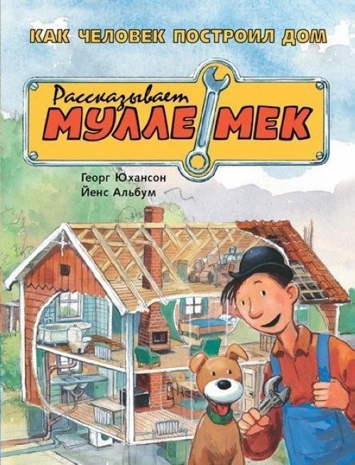 Как человек построил дом. Рассказывает Мулле Мек
