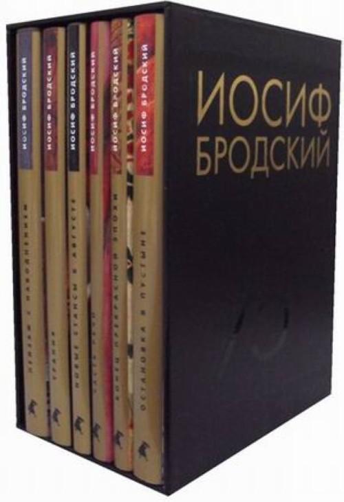 Бродский. Собрание сочинений в 6-ти томах