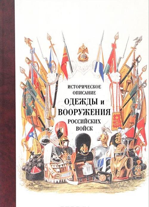 Историческое описание одежды и вооружения российских войск.Т.14