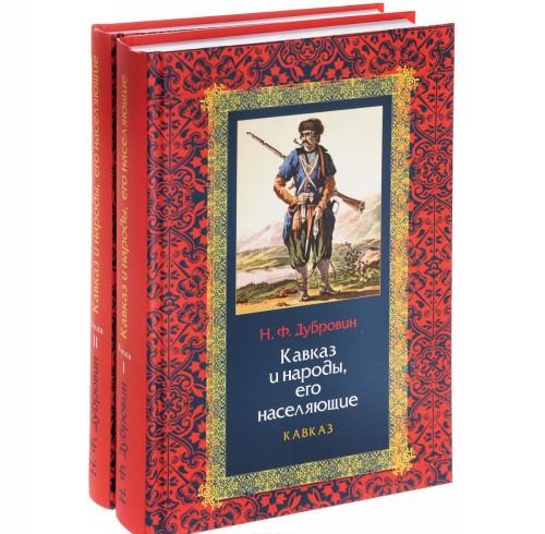 Kavkaz i narody,ego naseljajuschie (Kompl.iz 2-kh kn.)