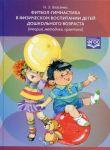 Фитбол-гимнастика в физическом воспитании детей дошкол.возраста (теория,методика,практика)