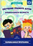 Обучение грамоте детей дошкольного возраста.Парциальная программа