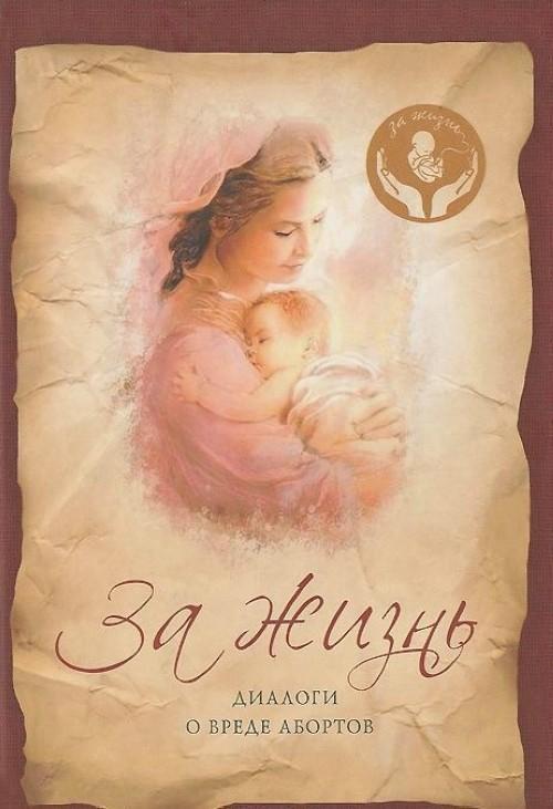 Za zhizn.Dialogi o vrede abortov