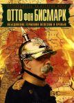 Otto fon Bismark.Obedinenie Germanii zhelezom i krovju