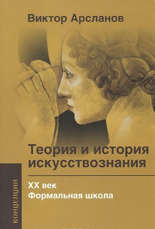 Teorija i istorija iskusstvoznanija XX veka.Formalnaja shkola