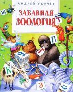 Zabavnaja zoologija (6+)
