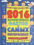2016 proverennykh faktov i samykh interesnykh zabluzhdenij