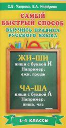Samyj bystryj sposob vyuchit pravila russkogo jazyka. 1-4 klassy