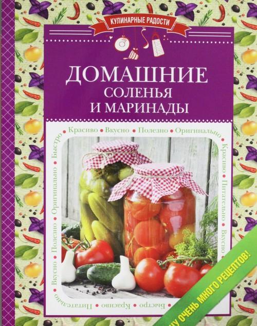 Домашние соленья и маринады