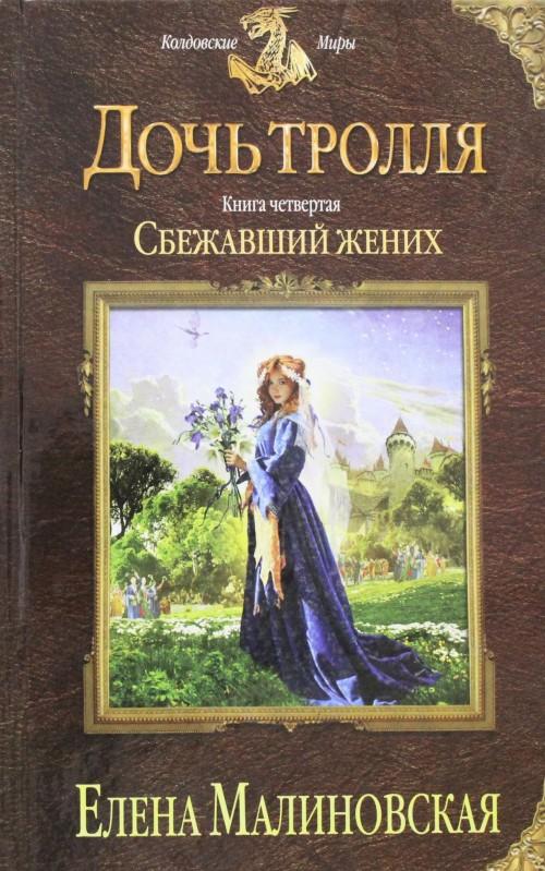 Дочь тролля. Книга четвертая. Сбежавший жених