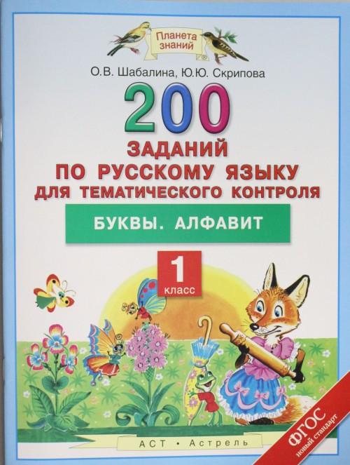 Russkij jazyk. 1 klass. 200 zadanij po russkomu jazyku dlja tematicheskogo kontrolja. Bukvy. Alfavit