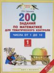 Matematika. 1 klass. 200 zadanij po matematike dlja tematicheskogo kontrolja. Chisla ot 1 do 10