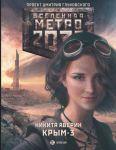 Metro 2033: Krym 3. Pepel imperij