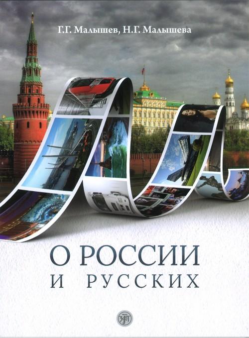 О России и русских: Пособие по чтению и страноведению для изучающих русский язык как иностранный B1