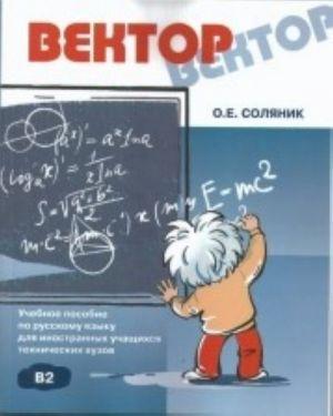 Вектор. Учебное пособие по русскому языку для иностранных учащихся технических вузов. Содержит CD