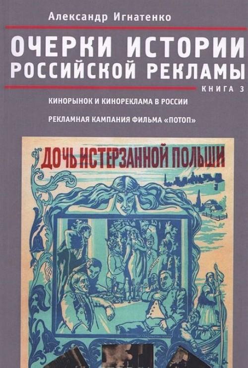 "Ocherki rossijskoj reklamy. Kniga 3. Kinorynok i kinoreklama v Rossii v 1915 godu. Reklamnaja kampanija filma ""Potop"""