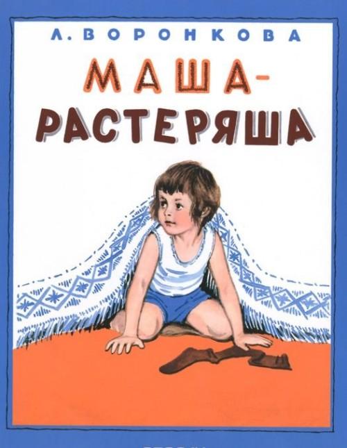 Masha-rasterjasha