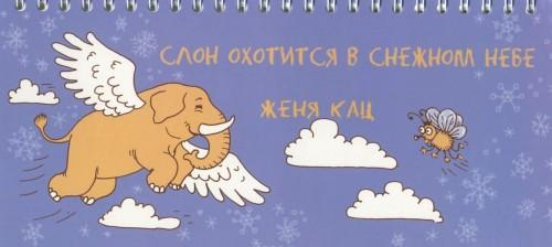 Slon okhotitsja v snezhnom nebe
